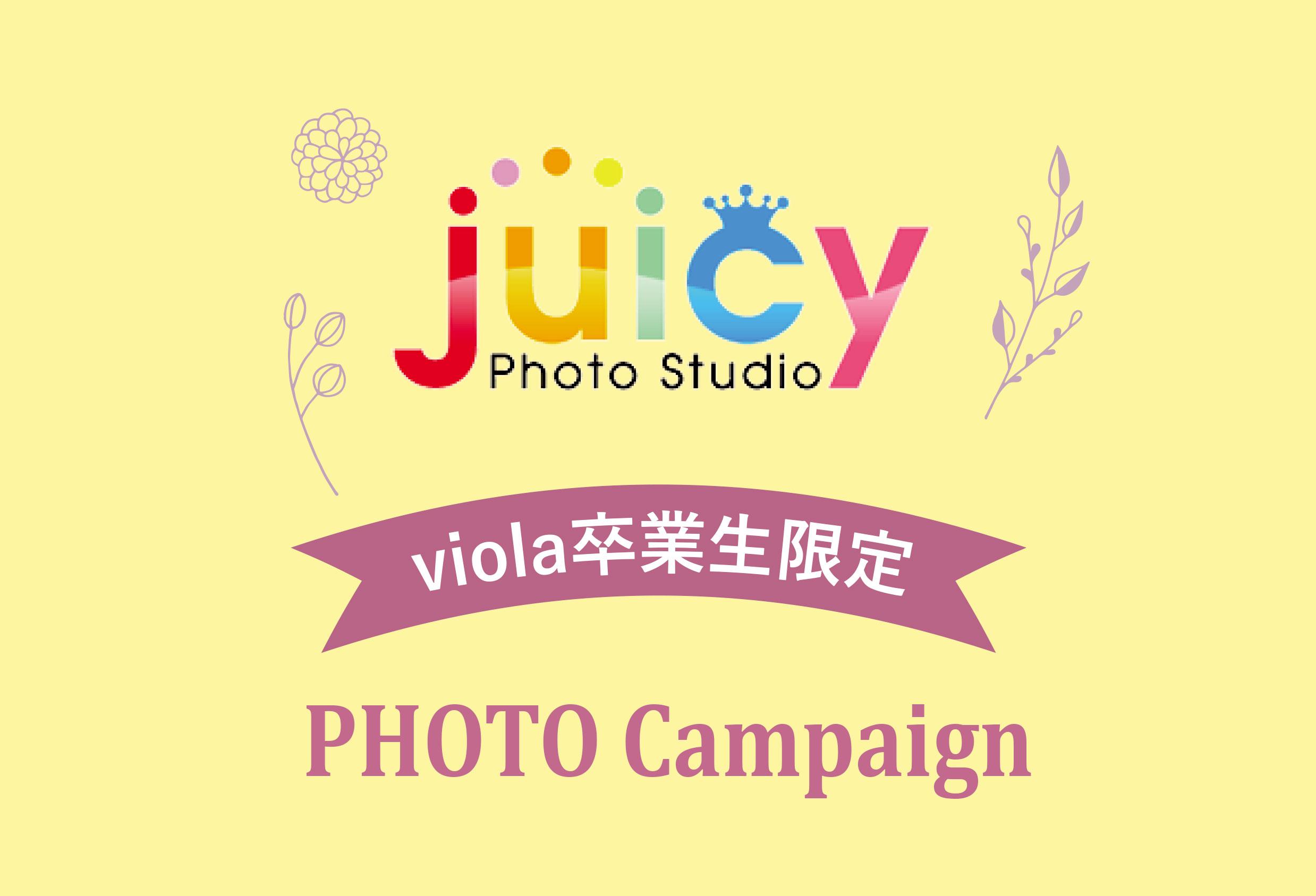 viola卒業生限定!Photo Studio juicy撮影特典!!