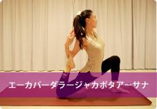 エーカパーダラージャカポタアーサナ(ヴァリエーション) | 股関節周りの筋肉が刺激され、足の血流が良くなり浮腫みにくいカラダに!