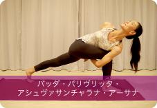 バッダ・パリヴリッタ・アシュヴァサンチャラナ・アーサナ | 脚の内側の筋肉を鍛えバランス力アップ!