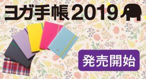 ヨガ手帳2019 発売開始!