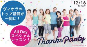 12/16(日)ヴィオラのトップ講師が一同にそろう年に1回1日限りスペシャルイベント開催!