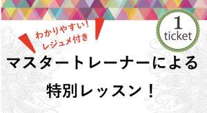泉北&千里中央開催!レジュメが付いたピラティス特別レッスンを開催♪