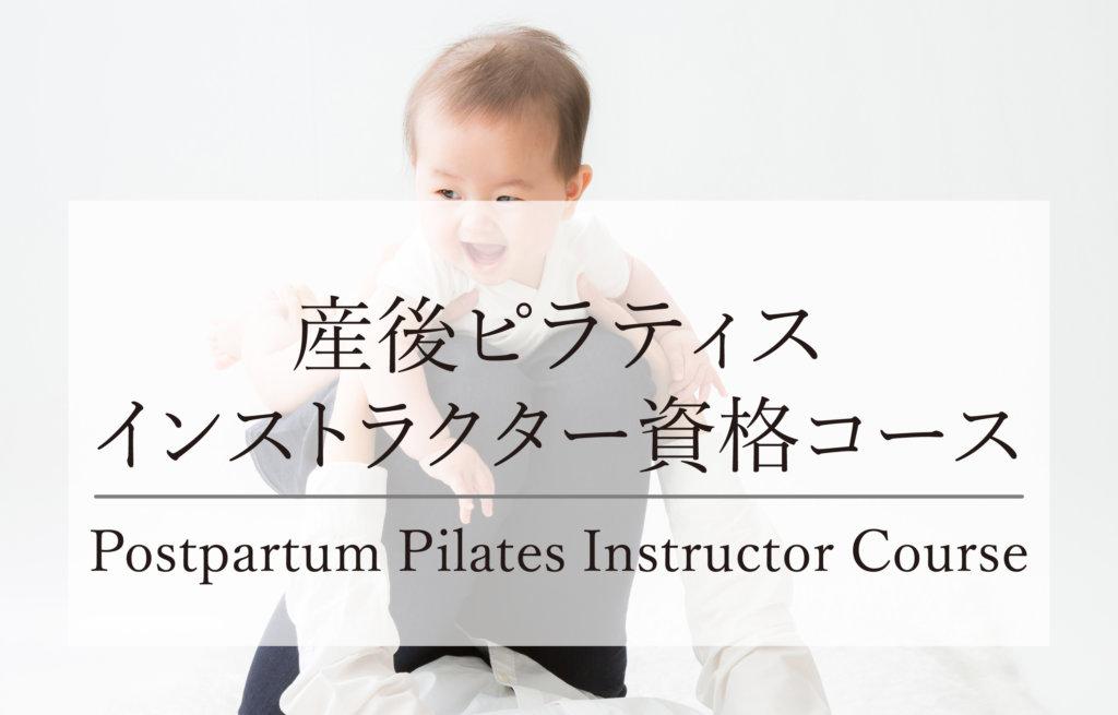 産後ピラティスインストラクター資格コース