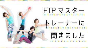 FTPピラティス マスタートレーナーにインタビュー!