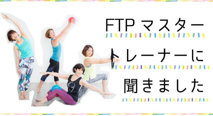 FTP-pilates-master