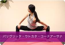 パリヴリッタ・ウトカタ・コーナアーサナ | 股関節周りを柔軟にし血行促進、リンパの流れを促し浮腫み予防!