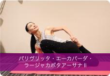 パリヴリッタ・エーカパーダ・ラージャカポタアーサナII バリエーション | 太腿の前を伸ばし骨盤・股関節の詰まり解消。腰痛の予防にも!