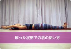 ヨガあるある第一弾~肋骨編~ | タダーサナの姿勢調整