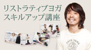 リストラティブヨガインストラクターコース卒業生限定chama先生のワークショップ開催決定!