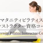 マタニティピラティスインストラクター資格コース