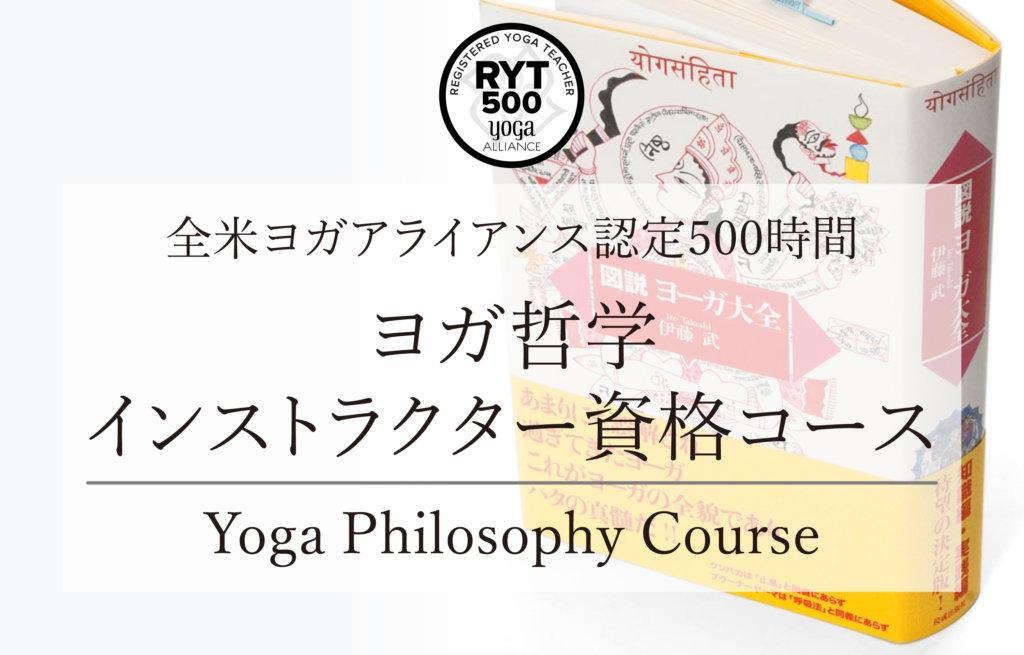 全米ヨガアライアンス認定 ヨガ哲学コース