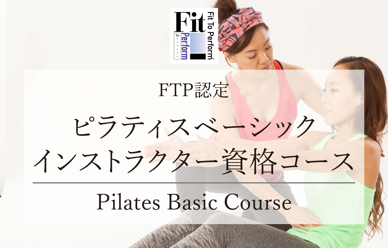 FTP認定 ピラティスベーシックインストラクター資格コース