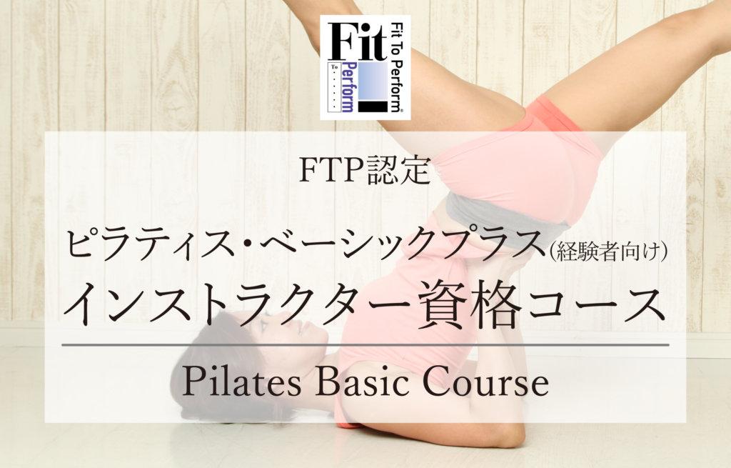 FTP認定 ピラティス・ベーシックプラスコース