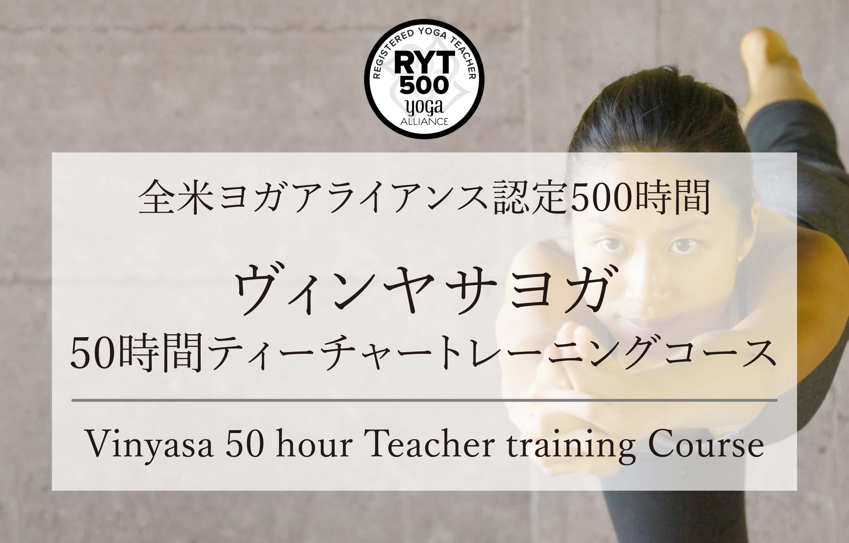 ヴィンヤサヨガ ティーチャートレーニングコース