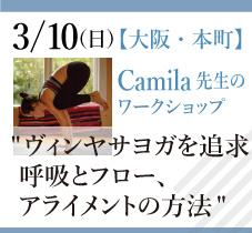 2019年3月10日(日)Camila先生によるヴィンヤサヨガを追求 呼吸とフロー、アライメントの方法[大阪・本町]