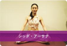 シッダ・アーサナ | 生活習慣の悪癖を直し股関節周りを柔軟にする。