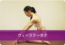 ヴィーラアーサナ | 足首の柔軟性を高める。