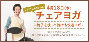 4月18日(木) yama先生による「チェアヨガ特別レッスン」開催決定‼[大阪・本町]