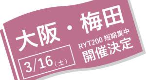 RYT200短期集中コース【大阪・梅田】体験説明会開催!