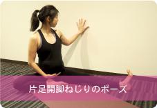 片足開脚ねじりのポーズ | マタニティヨガポーズ(アーサナ)集