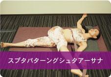 【スプタパターングシュタアーサナ】ヨガストラップヴァリエーション | 股関節を柔軟にし腰痛予防!