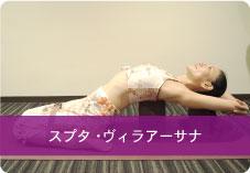 【スプタ・ヴィラアーサナ】ブロックヴァリエーション | 腿前の硬さをとり、腰回りに柔軟性と軽さを作り腰痛予防!