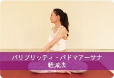【パリブリッティ・パドマアーサナ】軽減法 | 背中・腰のコリ解消、内臓機能の活性化