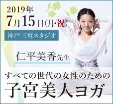 7月15日(月・祝)仁平美香先生の「すべての世代の女性のための子宮美人ヨガ」を開催します![神戸・三宮]