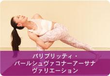 【パリブリッティ・パールシュヴァコナーアーサナ】ヴァリエーション | 内臓機能の活性化、お腹周りの脂肪を燃焼スリム効果!