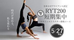 RYT200ヨガインストラクター短期集中講座、5月開講!