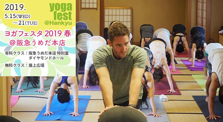 sebastian-yogafes