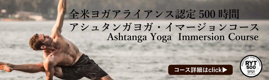 ashtanga_new