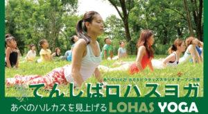 ロハスヨガの季節がやってきました!今年は難波、天王寺、泉北で!