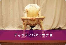 【ティッティバアーサナB】 |コアの強化・肩周りの柔軟性を高める!