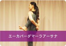【エーカパーダマーラアーサナ】 | 身体を安定させる筋肉を鍛えバランス力がつく