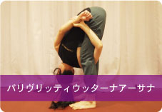 【パリヴリッティウッターナアーサナ】 | 脚のダルさ改善!