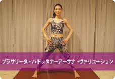 【プラサリータ・パドッタナーアーサナ・ヴァリエーション】| 肩・肩甲骨周りを柔軟にし肩凝り・背中の痛みを予防!