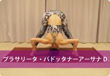 【プラサリータ・パドッタナーアーサナD】| 脚を鍛え・ストレッチし、夏場の浮腫みや冷えを軽減!