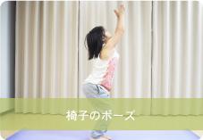 椅子のポーズ | キッズヨガポーズ(アーサナ)集