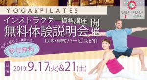 9月17日、21日に大阪 梅田でインストラクターコース体験会!