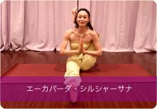 【エーカパーダ・シルシャーサナ】| 股関節周りを柔軟にし、足の血液の循環不良改善に効果的!