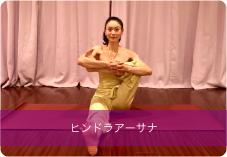 【ヒンドラアーサナ】| 股関節周りの筋肉をほぐし、座り姿勢を綺麗にする。
