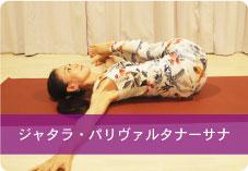 【ジャタラ・パリヴァルタナーサナ】| 夏太り?ブヨブヨお腹を引き締めウエストシェイプ!
