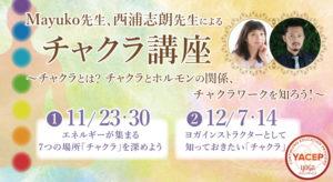 Mayuko先生、西浦志朗先生による≪チャクラ講座≫開講決定!※YACEP充当講座
