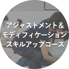 アジャストメント&モディフィケーション-スキルアップコース