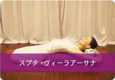 【スプタ・ヴィーラアーサナ】| 腿前を伸ばし骨盤の傾きを解消。内臓の疲れを取る!