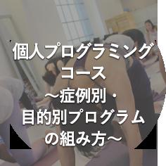 個人プログラミングコース〜症例別・目的別プログラムの組み方〜