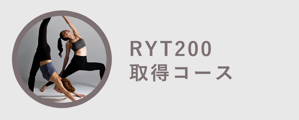 RYT200取得コース