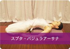 【スプタ・バジュラアーサナ】| 胸を広げ胸椎の柔軟性を高め深い呼吸が出来るように!