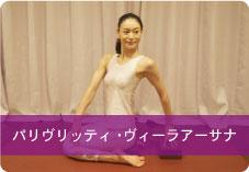【パリヴリッティ・ヴィーラアーサナ】| 股関節や足首の柔軟性を高め脚の疲れ解消!